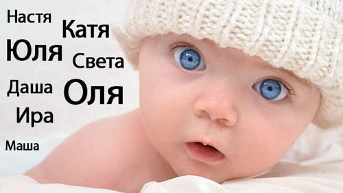 Выбор имени новорожденному малышу
