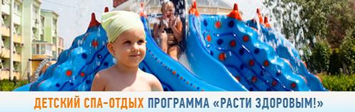СПА-процедуры для детей в санатории Юрмино
