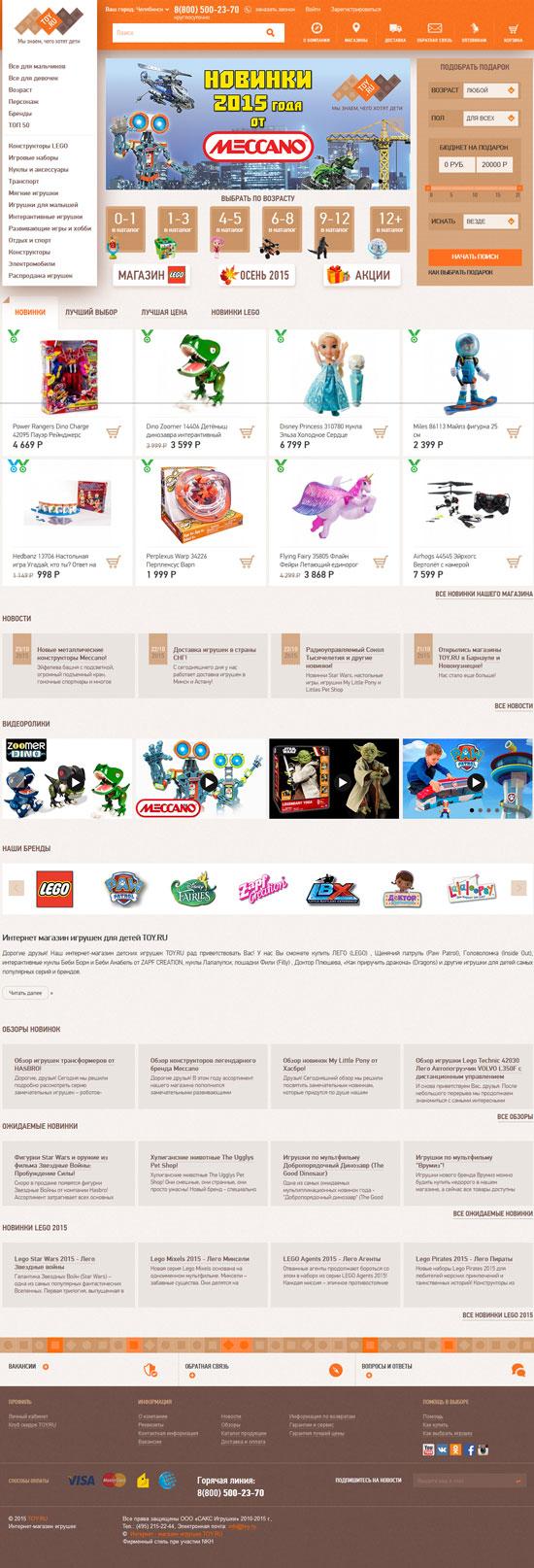 детские игрушки по низким ценам с доставкой по всей России